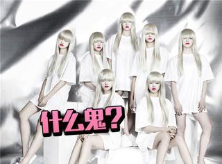 女鬼、狼人、僵尸,韩国组合回归总有一个吓人的主题