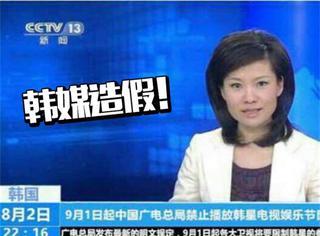 """为了说明我国""""禁韩"""",韩媒竟然P了一张新闻联播图"""