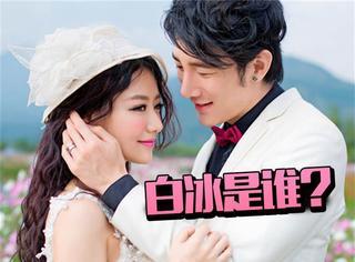 和胡歌飙戏、最红时息影嫁人,和郑元畅互摸的男模妻子可是京城四美白冰啊