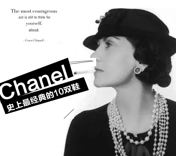 收藏|Chanel史上最经典的10双鞋