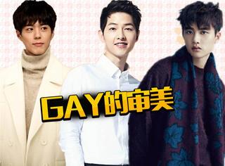 韩国最大gay网票选最受喜爱男明星,宋仲基上榜,不过第一竟是他!