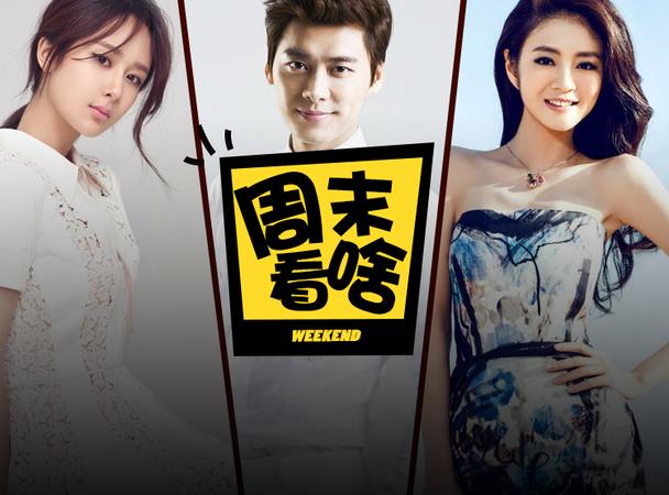 【周末看啥】李易峰撩妹,王凯斗老虎,杨紫扮丑成表情包
