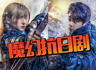 魔幻抗日剧《雪女王》公布海报,剧情应该是《麻雀》+《幻城》吧