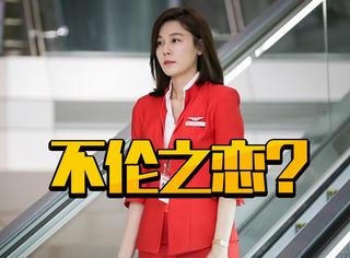 金荷娜婚后复出拍剧啦!但新剧好像韩版《昼颜》啊!