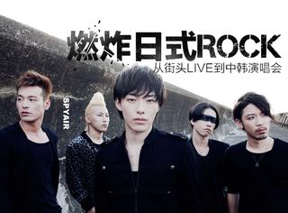 从街头live到中韩演唱会,Spyair用热血告诉你如何玩转日式ROCK
