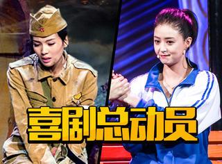 刘涛沈腾谈恋爱、蒋欣变身学生妹,这期《喜剧总动员》好精彩!