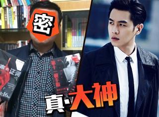 张若昀扮演法医大神,其实《法医秦明》的原著作者才是真·大神!