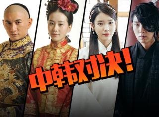 中韩《步步惊心》相似情节对比,你觉得谁赢了?
