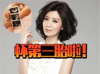 贾静雯晒B超照片宣布怀第三胎,咘咘要当姐姐啦!