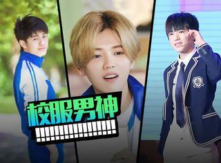 同样是穿校服,为什么王俊凯、鹿晗、刘昊然就能这么帅?