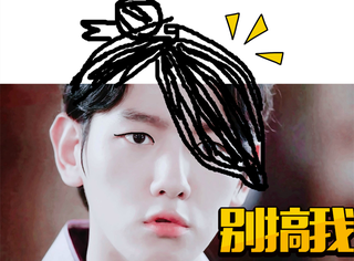 都在吐槽韩版《步步惊心》的刘海和眼线?那我们就帮他换一下!