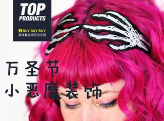 【买买买】万圣节戴什么?这款小恶魔荧光发饰让你看起来就很厉害!