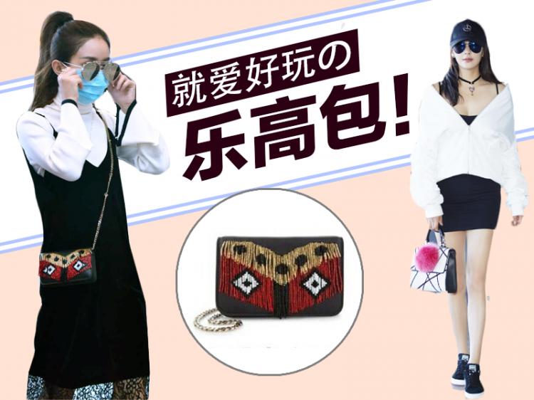 你只知道赵丽颖和张雨绮背的这款包好看,却不知它其实是包包界的ITBAG乐高包!