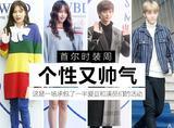 首尔时装周   开在家门口的时装周,韩国的爱豆和演员去了一大半!