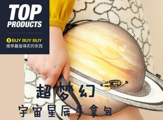 """【买买买】美到炸!这个脑洞大开的品牌竟然把""""土星""""做成了手拿包!"""