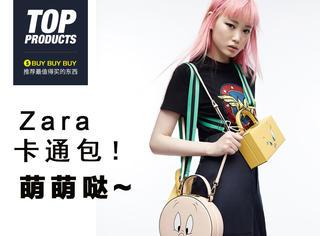 【买买买】还在看大牌包?Zara这一季的新包包就够你选了!