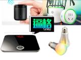 买买买,手机智能控制家电你值得拥有!