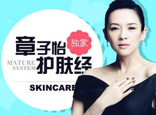 独家 | 【美妆星探】章子怡:护肤不用太复杂,清洁保湿最重要!