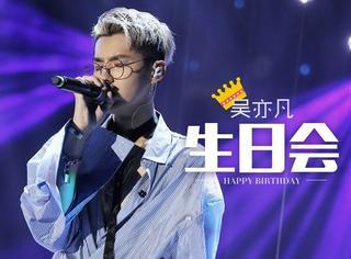 吴亦凡26岁生日会实录   他知道你要什么,不过他更清楚自己要什么!