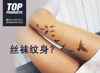 """【买买买】用一双袜子的钱就能""""纹身""""?还有这等好事!"""