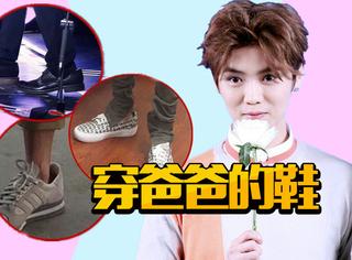鹿晗又穿爸爸的大鞋了,好想集资给他买双合适的鞋啊!