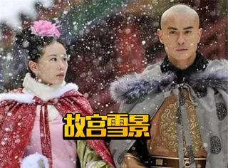 看完故宫摄影大赛,你还记得电视剧中这些经典的紫禁城雪景吗?
