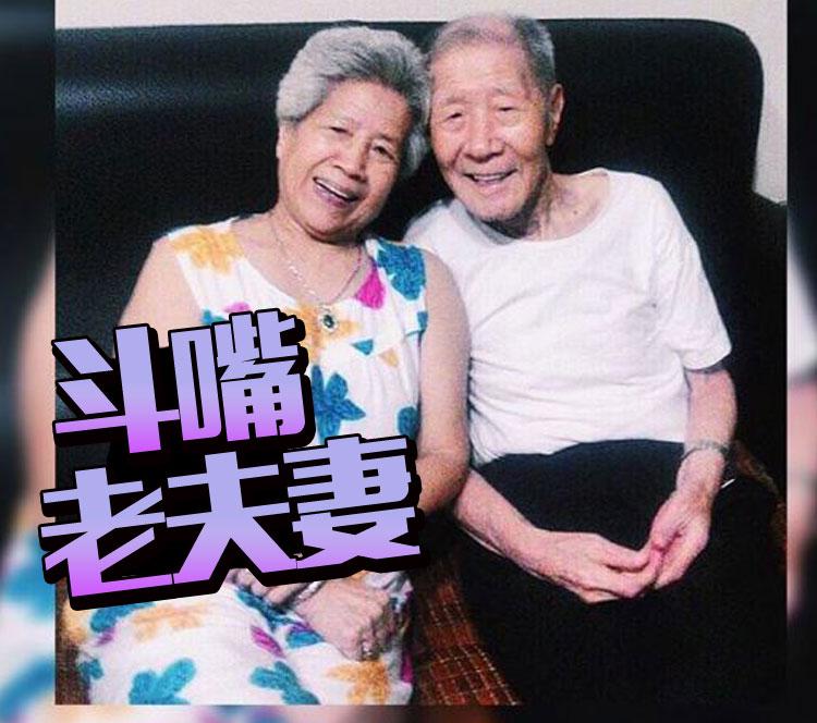 微博超火的爷爷奶奶斗嘴视频笑翻众人,背后的故事暖哭