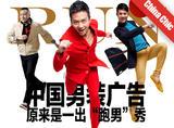 """Word妈,中国男明星的广告加起来就是一场跑男""""秀"""""""