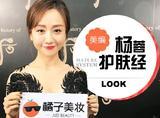 独家 | 【美妆星探】杨蓉:世界上没有丑女人只有懒女人,护肤从小就要做!