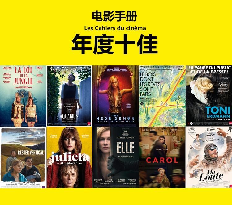 2016年,全世界最有逼格的电影就是这10部了!