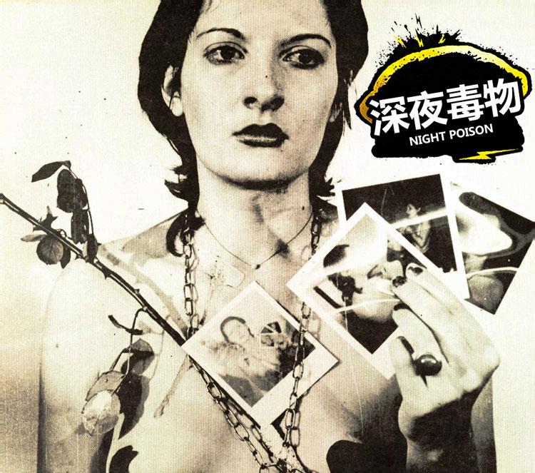 【深夜毒物】1974年,她用行为艺术证明人性本恶