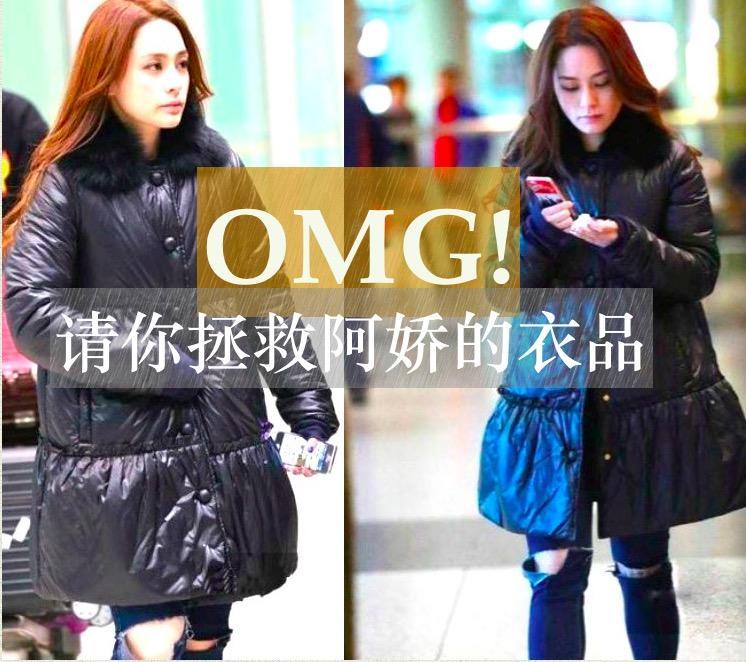 阿娇一身黑色企鹅装出街,神呐!请你拯救一下这位美女的衣品吧!
