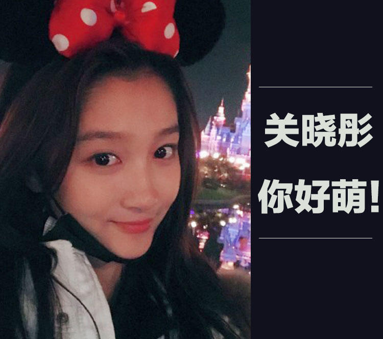 关晓彤、林志玲爱上米老鼠发箍!原来女明星都有一颗童心呀!