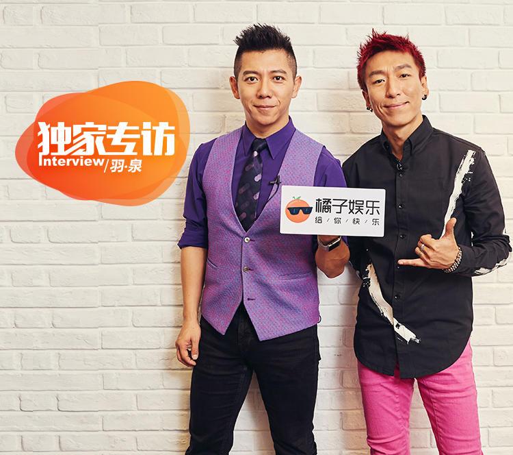 专访羽泉:乐坛需要更新,但并不代表我们一定要退休