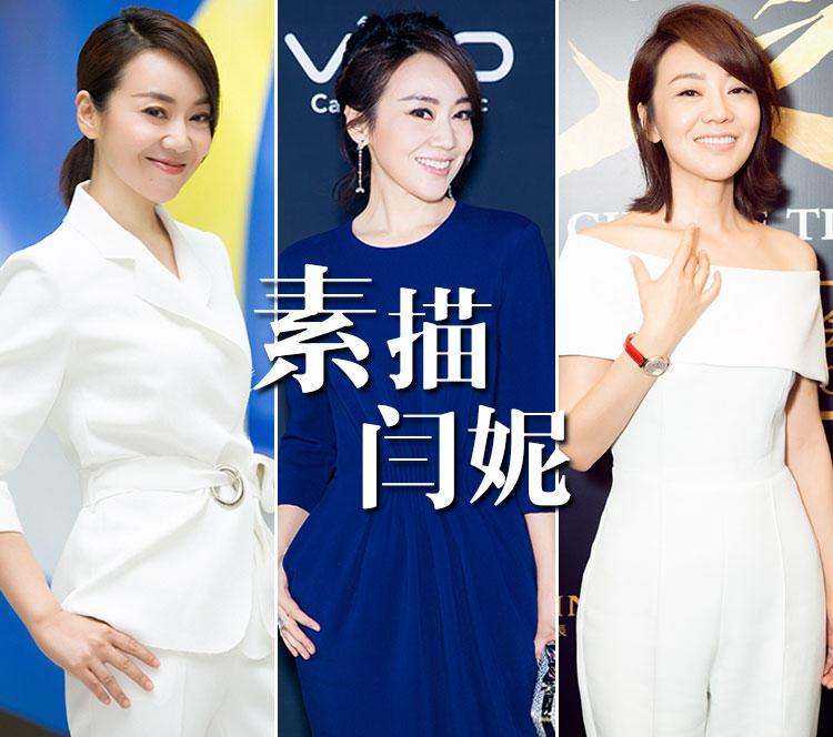 佟掌柜闫妮不仅越来越时尚,更难得的是她自成格局和风韵