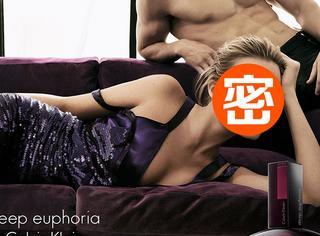 猜 | CK香水deep euphoria代言人是谁?