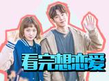 男主史上最欠、女主不傻白甜,看完这部小清新韩剧你会想恋爱!