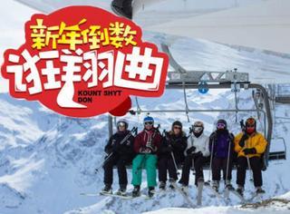 新年倒数狂翔曲05丨走啊!去阿尔卑斯山滑雪才叫又酷又爽!