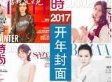 唐嫣、杨幂、马思纯、刘诗诗,花旦齐登2017开年封面,新一年的较量这就开始啦?