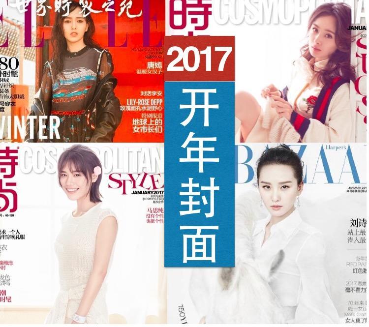 唐嫣、楊冪、馬思純、劉詩詩,花旦齊登2017開年封面,新一年的較量這就開始啦?