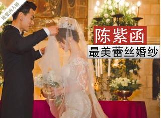 陈紫函披上仙气十足的蕾丝婚纱,她说这是自己人生最美的时刻!