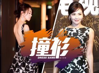 【撞衫】闫妮的颜值暴涨礼服气质不输刘涛~千玺和贾乃亮撞衫!