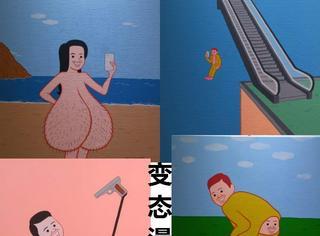 性、血腥与荒诞剧,橘君在台北看完这个展便秘全好了