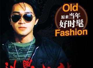 原来我们自认为前卫的衣服,星爷在20年前就穿过了!