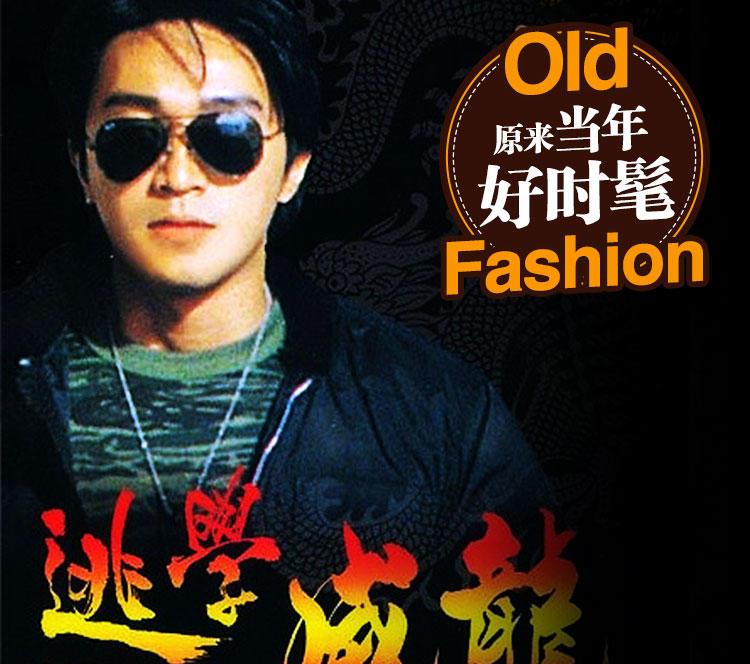 【原来当年好时髦】原来我们自认为前卫的衣服,星爷在20年前就穿过了!