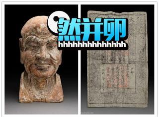 史上藏得最成功的私房钱,600年后才被人发现