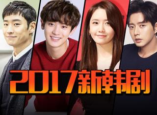 朴灿烈、朴海镇、林允儿,明年开播的韩剧光看脸都值!