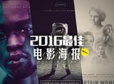 2016年最值得收藏的20张电影海报出炉,你可以换手机屏保了