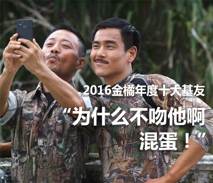 【2016金橘奖】票选年度基友:吴亦凡&陈学冬,井柏然&鹿晗,哪对有爱!