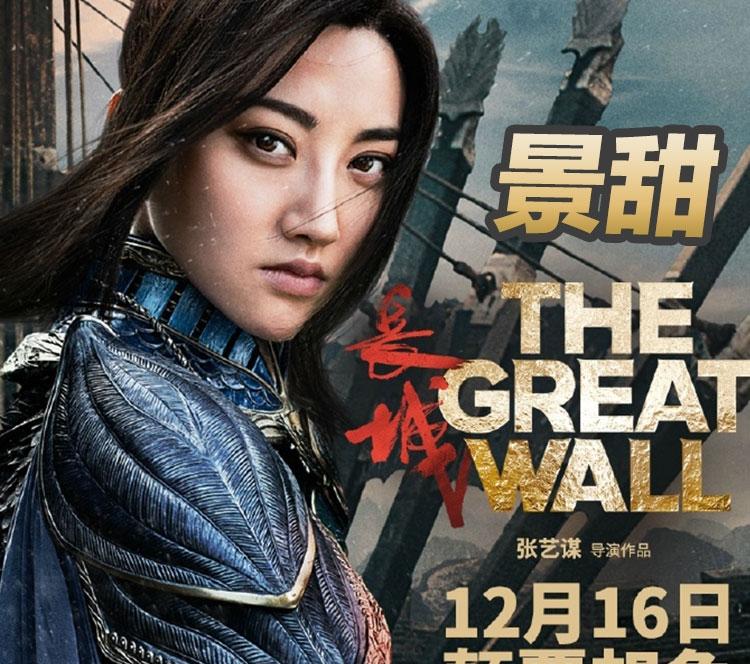长城再现景甜的女将风范,这身带着人物性格的盔甲果然不一样!